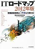 ITロードマップ 2012年版