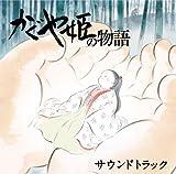 かぐや姫の物語(映画◆高畑勲監督)