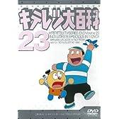 キテレツ大百科 DVD 23