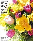花束デザインブック—人気フローリストのギフトブーケと基本の作り方&ラッピング
