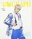 宝塚GRAPH(グラフ) 2016年 08 月号 [雑誌]