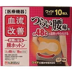 つらい腰痛を、温熱でやわらげる!ワイドに痛みを包み込む! 大判26cmタイプ!ワイドサイズ10枚入