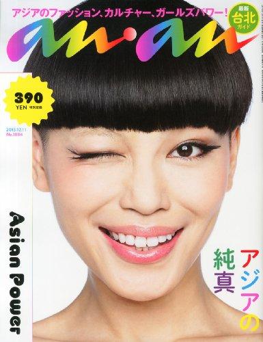 an・an (アン・アン) 2013年 12/11号 [雑誌]