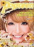 Popteen (ポップティーン) 2009年 09月号 [雑誌]
