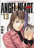 エンジェル・ハート1STシーズン 13 (ゼノンコミックスDX)
