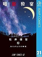 暗殺教室 21 (ジャンプコミックスDIGITAL)