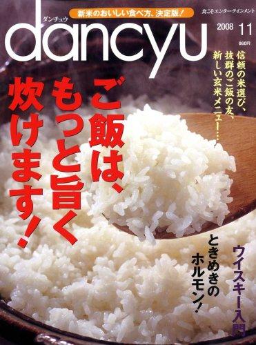 dancyu (ダンチュウ) 2008年 11月号 [雑誌]