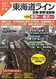 東海道ライン 全線・全駅・全配線 第1巻 東京駅ー横浜エリア (図説 日本の鉄道)