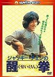 醒拳<日本語吹替収録版>[DVD]