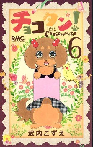 チョコタン! 6 (りぼんマスコットコミックス)