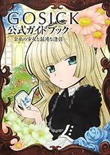 アニメ「GOSICK -ゴシック-」公式ガイドブックが7月発売