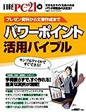 パワーポイント活用バイブル (日経BPパソコンベストムック)