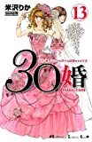 30婚 miso‐com(13) (KC KISS)