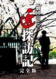 劇団ひとりの匠探訪記 (完全版)