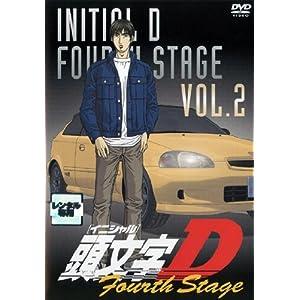 頭文字 [イニシャル] D Fourth Stage VOL.2 [レンタル落ち]