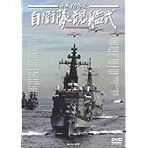 平成18年度 自衛隊観艦式 [DVD]