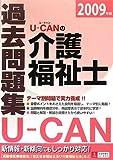 U‐CANの介護福祉士 過去問題集〈2009年版〉 (ユーキャンの資格試験シリーズ)