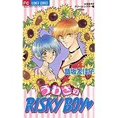う・わ・さのRISKY BOY (フラワーコミックス)