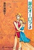 海のオーロラ (3) (中公文庫―コミック版 (Cさ1-6))