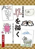 水墨画年賀状 羊を描く: 描き順や筆づかいをやさしく解説 (水墨画塾)