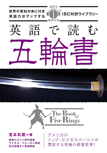 MP3 CD付 英語で読む五輪書 The Book of Five Rings【日英対訳】 (IBC対訳ライブラリー)