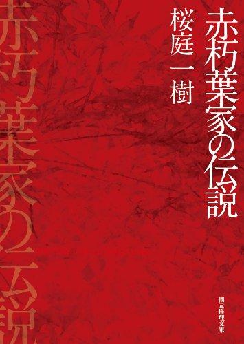 赤朽葉家の伝説 (創元推理文庫)
