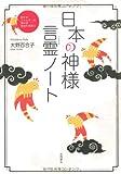 日本の神様 言霊ノート -