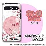 ARROWS Z ISW11F対応 携帯ケース【030花と蝶 うす桃色】