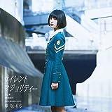 山手線♪欅坂46(平手友梨奈)