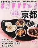 SAVVY (サビィ) 2014年 03月号 [雑誌]