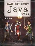 新人君! RPGの世界でJavaを学ぼう