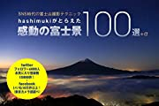 SNS時代の富士山撮影テクニック-hashimukiがとらえた感動の富士景100選+α