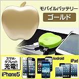 モバイルバッテリー りんご 6600 6色 (ゴールド)