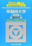 早稲田大学商学部 2016―過去5か年 (大学入試完全対策シリーズ 26)
