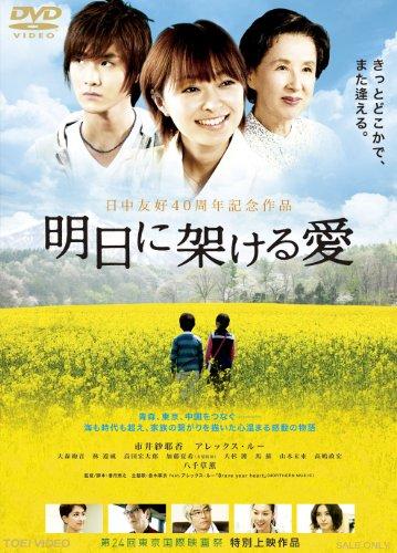 明日に架ける愛【DVD】