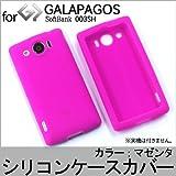 GALAPAGOS  003SH ソフトシリコンケース マゼンダ ガラパゴス シャープ