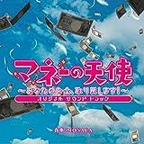 「マネーの天使~あなたのお金、取り戻します!~」オリジナルサウンドトラック