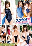 スク水H●THE BEST 2 [DVD]