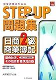 ステップアップ問題集日商2級商業簿記―完全合格のために