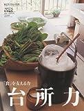 台所力(だいどころりょく) 「食」を支える力 (文化出版局MOOKシリーズ)