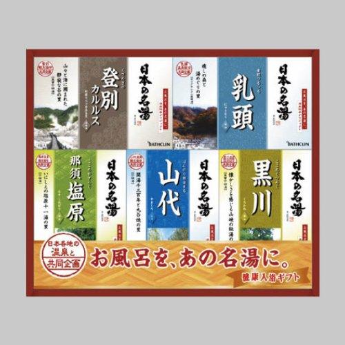 日本の名湯ギフト NMGー20F