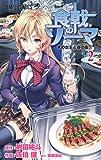 食戟のソーマ 2 (ジャンプコミックス)