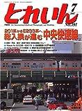 とれいん 2007年 07月号 [雑誌]