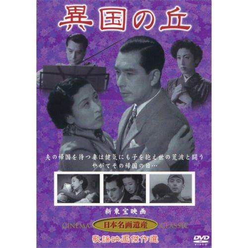 異国の丘(DVD)   KHD-004