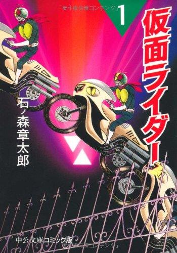 仮面ライダー (1) (中公文庫—コミック版)