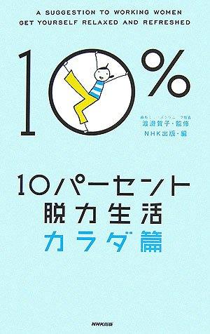 10パーセント脱力生活―カラダ篇