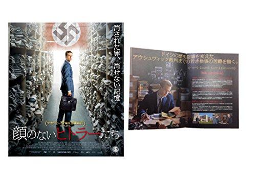 【Amazon.co.jp限定】顔のないヒトラーたち(非売品プレス付) [Blu-ray]
