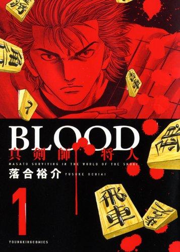 BLOOD~真剣士将人 1巻