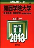 関西学院大学(経済学部・国際学部-学部個別日程) (2013年版 大学入試シリーズ)