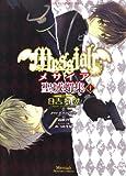 メサイア 聖域蝟集 I (あすかコミックスDX)